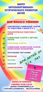 листовка для детского центра внутр копия2
