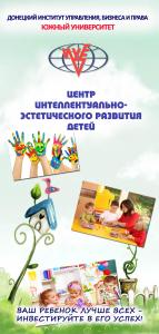 листовка для детского центра лицо копия1